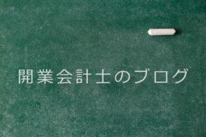 開業会計士 ブログ